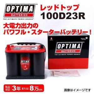 日本車用 OPTIMA 新品バッテリー レッドトップ RT100D23R|hakuraishop