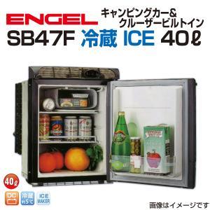 エンゲル車載用冷蔵庫 SB47F 冷蔵 ICE 40リットル|hakuraishop