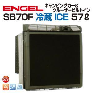 エンゲル車載用冷蔵庫 SB70F 冷蔵 ICE 57リットル|hakuraishop