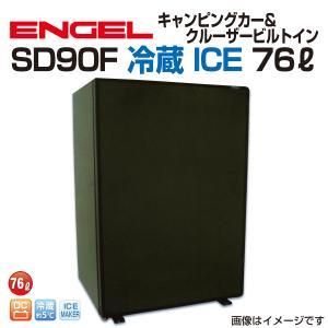 エンゲル車載用冷蔵庫 SD90F 冷蔵 ICE 79リットル|hakuraishop