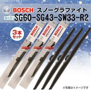 スバル エクシーガ BOSCH スノーグラファイトワイパーブレード3本組 SG60-SG43-SW33-R2 600mm+430mm+330mm|hakuraishop