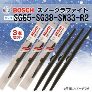 スバル レヴォーグ BOSCH スノーグラファイトワイパーブレード3本組 SG65-SG38-SW33-R2 650mm+380mm+330mm|hakuraishop