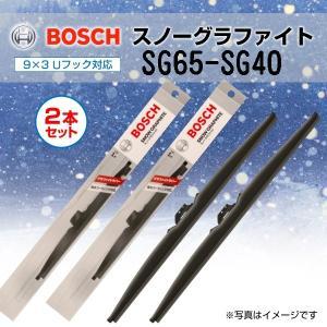トヨタ エスティマ BOSCH スノーグラファイトワイパーブレード2本組 SG65-SG40 650mm+400mm|hakuraishop