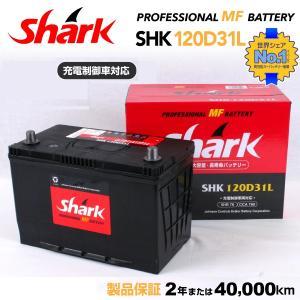 日本車用 SHARK バッテリー 新品 保証付 SHK120D31L 充電制御車対応|hakuraishop
