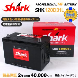 トヨタ イプサム SHARK SHK120D31L シャーク 充電制御車対応 高性能バッテリー 保証付|hakuraishop