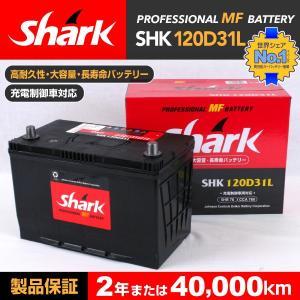 レクサス SHARK SHK120D31L シャーク 充電制御車対応 高性能バッテリー 保証付|hakuraishop
