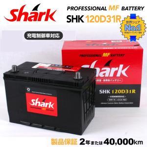 日本車用 SHARK バッテリー 新品 保証付 SHK120D31R 充電制御車対応|hakuraishop