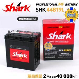 日本車用 SHARK バッテリー 新品 保証付 SHK44B19L 充電制御車対応|hakuraishop