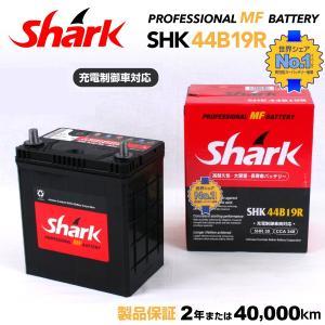 日本車用 SHARK バッテリー 新品 保証付 SHK44B19R 充電制御車対応|hakuraishop