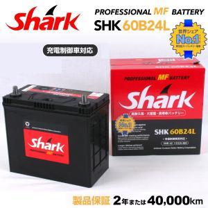 日本車用 SHARK バッテリー 新品 保証付 SHK60B24L 充電制御車対応|hakuraishop