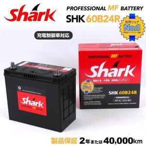 日本車用 SHARK バッテリー 新品 保証付 SHK60B24R 充電制御車対応|hakuraishop