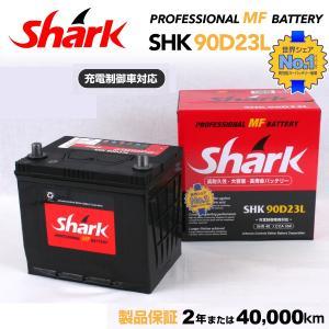 日本車用 SHARK バッテリー 新品 保証付 SHK90D23L 充電制御車対応|hakuraishop