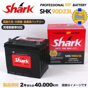 トヨタ クラウン S12 SHARK SHK90D23L シャーク 充電制御車対応 高性能バッテリー 保証付|hakuraishop