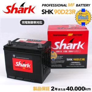 日本車用 SHARK バッテリー 新品 保証付 SHK90D23R 充電制御車対応|hakuraishop