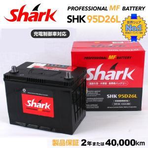 日本車用 SHARK バッテリー 新品 保証付 SHK95D26L 充電制御車対応|hakuraishop