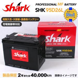 トヨタ クラウン S15 SHARK SHK95D26L シャーク 充電制御車対応 高性能バッテリー 保証付|hakuraishop