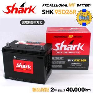 日本車用 SHARK バッテリー 新品 保証付 SHK95D26R 充電制御車対応|hakuraishop
