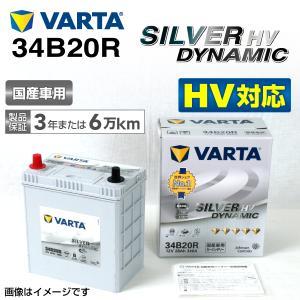 トヨタ アクア 34B20R VARTA バッテリー SILVER Dynamic AGM SL34B20R|hakuraishop