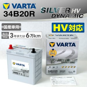トヨタ カローラ 34B20R VARTA バッテリー SILVER Dynamic AGM SL34B20R|hakuraishop
