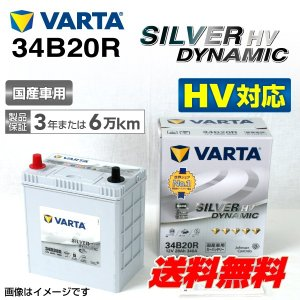 ダイハツ メビウス 34B20R VARTA バッテリー SILVER Dynamic AGM SL34B20R 送料無料|hakuraishop