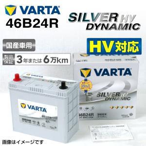 トヨタ プリウス 46B24R VARTA バッテリー SILVER Dynamic AGM SL46B24R|hakuraishop