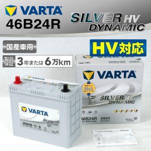 ダイハツ メビウス 46B24R VARTA バッテリー SILVER Dynamic AGM SL46B24R|hakuraishop