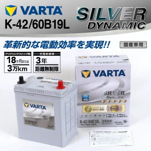 K-42/60B19L VARTA バッテリー SILVER Dynamic EFB SLK-42 国産車用 新品保証付 SLK-42 hakuraishop