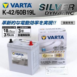 K-42/60B19L VARTA バッテリー SILVER Dynamic EFB SLK-42 国産車用 新品保証付 SLK-42  送料無料 hakuraishop
