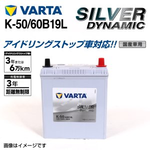 K-50/60B19L VARTA バッテリー SILVER Dynamic EFB SLK-50 国産車用 新品保証付 SLK-50 互換K-42 hakuraishop