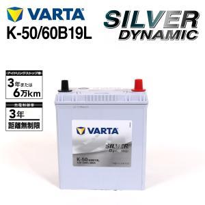 K-50/60B19L VARTA バッテリー SILVER Dynamic EFB SLK-50 国産車用 新品保証付 SLK-50 互換K-42  送料無料 hakuraishop