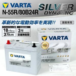N-55R/80B24R VARTA バッテリー SILVER Dynamic EFB SLN-55R 国産車用 新品保証付 SLN-55R  送料無料 hakuraishop