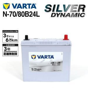N-70/80B24L VARTA バッテリー SILVER Dynamic EFB SLN-70 国産車用 新品保証付 SLN-70 互換N-55 hakuraishop
