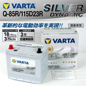 Q-85R/115D23R VARTA バッテリー SILVER Dynamic EFB SLQ-85R 国産車用 新品保証付 SLQ-85R  送料無料 hakuraishop