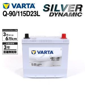 Q-90/115D23L VARTA バッテリー SILVER Dynamic EFB SLQ-90 国産車用 新品保証付 SLQ-90 互換Q-85  送料無料 hakuraishop