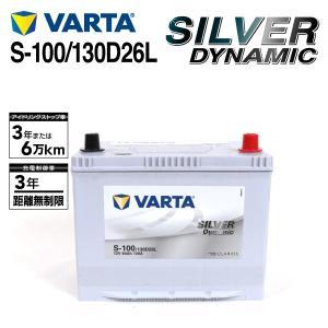 S-100/130D26L VARTA バッテリー SILVER Dynamic EFB SLS-100 国産車用 新品保証付 SLS-100 互換S-95 hakuraishop