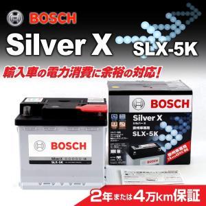 フィアット 500 BOSCH SLX-5K 欧州車用高性能シルバーバッテリー 54A 保証付|hakuraishop