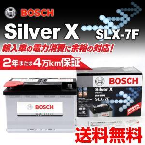 ランドローバー ディフェンダー BOSCH SLX-7F 欧州車用高性能シルバーバッテリー 74A 保証付 送料無料|hakuraishop
