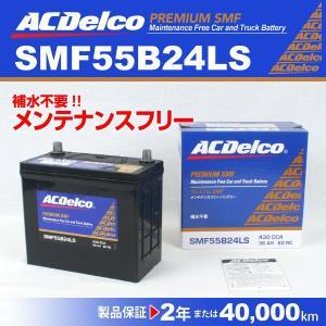 ACデルコ 国産車用バッテリー SMF55B24LS 送料無料|hakuraishop