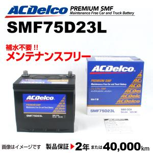 ACデルコ 国産車用バッテリー SMF75D23L|hakuraishop