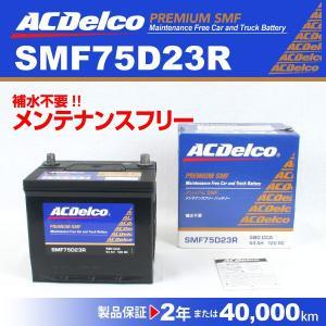 ACデルコ 国産車用バッテリー SMF75D23R 送料無料|hakuraishop