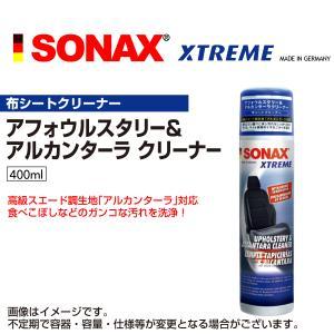 ソナックス 206300 SONAX エクストリーム アフォウルスタリー&アルカンターラクリーナー SN206300|hakuraishop