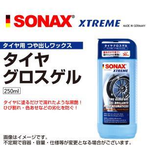 ソナックス 235100 SONAX エクストリーム タイヤグロスゲル 250 SN235100|hakuraishop
