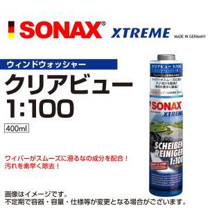ソナックス 271141 SONAX エクストリーム クリアビュー 1:100 SN271141|hakuraishop