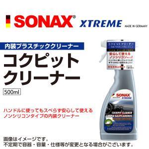 ソナックス 283241 SONAX エクストリーム コクピツトクリーナー SN283241|hakuraishop