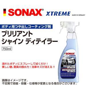 ソナックス 287400 SONAX エクストリーム ブリリアントシャインディテイラー SN287400|hakuraishop