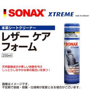 ソナックス 289100 SONAX エクストリーム レザーケアフオーム SN289100|hakuraishop