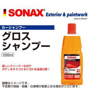 ソナックス 314300 SONAX グロスシャンプー SN314300|hakuraishop