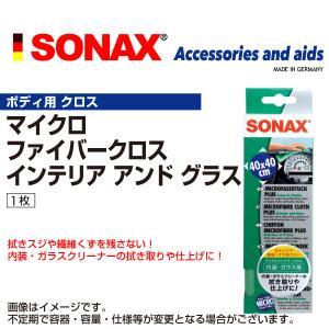 ソナックス 416500 SONAX マイクロファイバークロス インテリア アンド グラス SN416500|hakuraishop