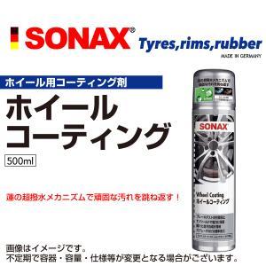 ソナックス 436300 SONAX ホイールコーティング SN436300|hakuraishop