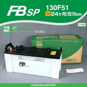 130F51 FURUKAWA 古河電池 トラック用 FBSP バッテリー 新品 保証付|hakuraishop
